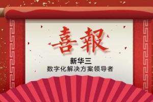 建5G,树格局 | 新华三首次全标段入围中国联通智能城域网集采