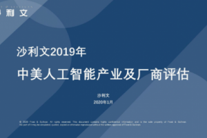 中美AI产业及厂商评估报告发布:中国AI技术国产化趋势明显