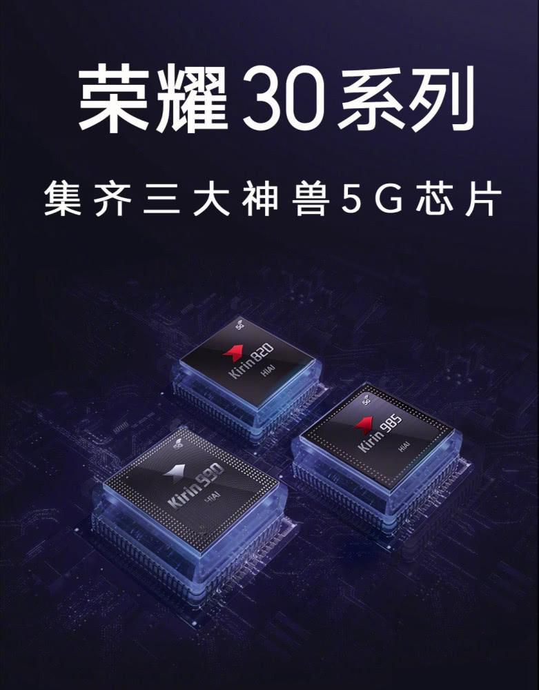 荣耀30 Pro+价格曝光:或比华为P40 Pro便宜近千元