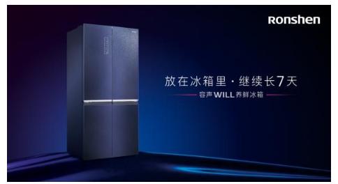 冰箱产业迎迭代转折点:容声WILL冰鲜箱重塑3.0时代养鲜生态
