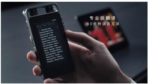 录音转写 多语言翻译一机搞定 搜狗AI录音S1让你秒变职场达人
