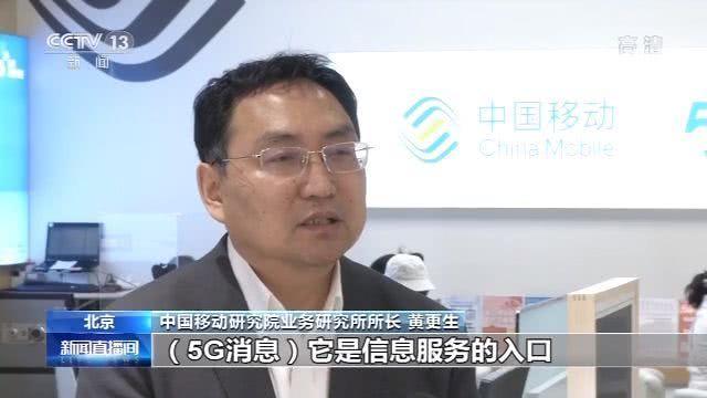 三大运营商将在年内上线5G消息,预计按流量计费