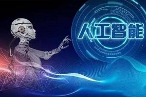 欧盟和微软、IBM签署人工智能规范 发力数字经济监管