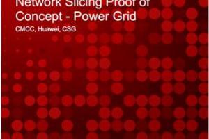 南方电网5G智能电网项目成为GSMA首个网络切片PoC案例