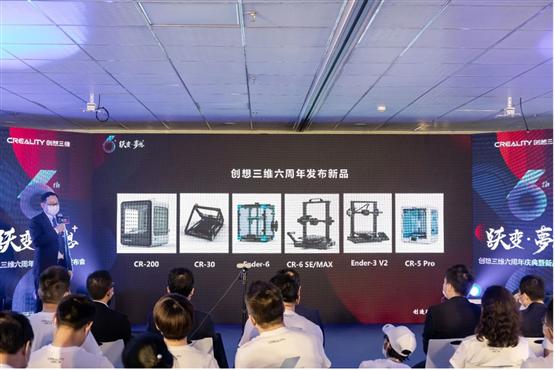 创想三维荣耀6周年 引领3D打印行业新征程