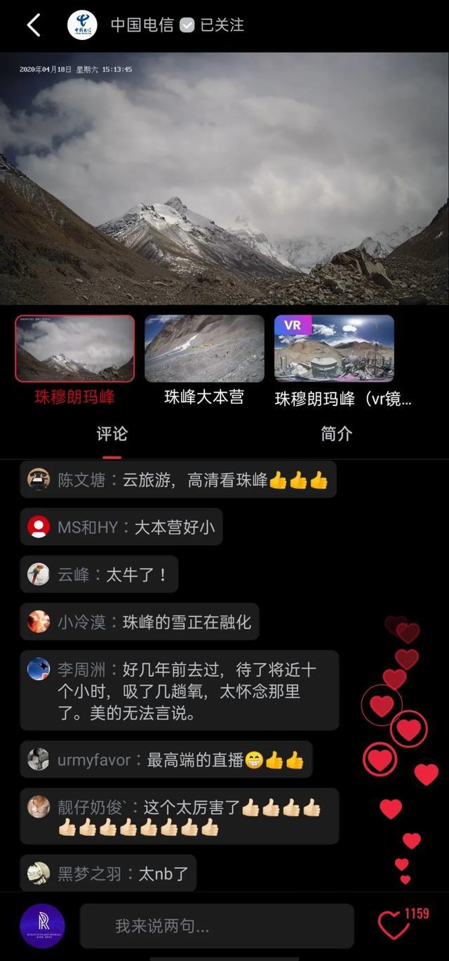 """从""""云监工""""到""""云登顶"""",中国电信联合央视频实现珠穆朗玛峰5G云直播"""
