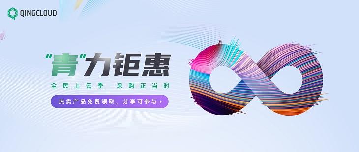 """不忘初心 """"青""""力钜惠 青云QingCloud开启全民上云采购季"""