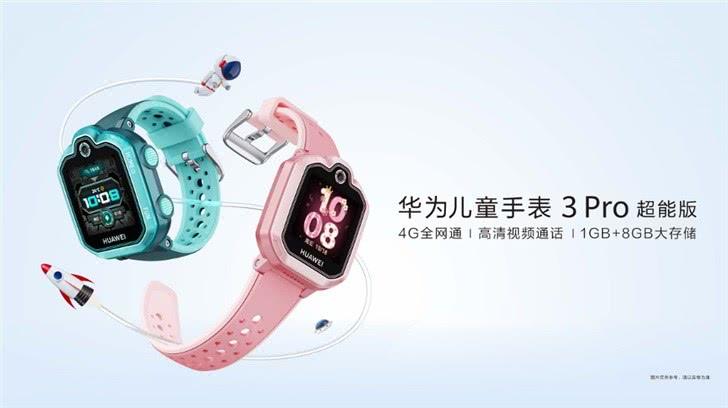 华为儿童手表 3 Pro 超能版发布:九重AI定位+畅连视频通话