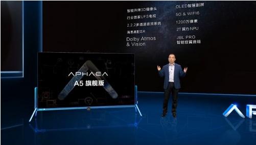 康佳APHAEA进军多品类高端家电市场,APHAEA-A5全面上市!