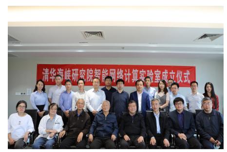 清华海峡研究院智能网络计算实验室成立