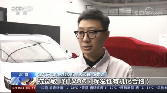 科技有温度,央视点赞BEIJING汽车智能健康座舱