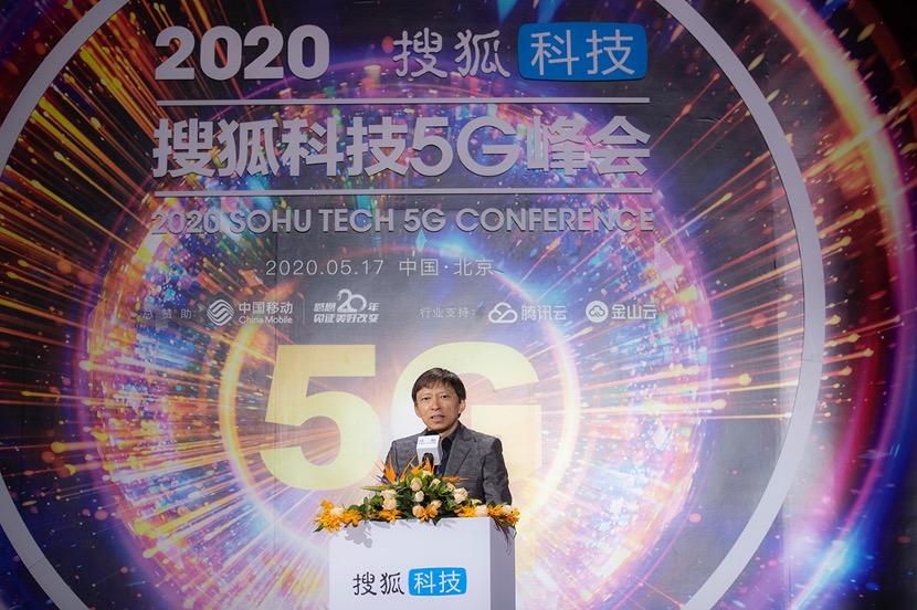 搜狐科技5G峰会顺利落幕 一文揽尽大咖嘉宾精彩观点