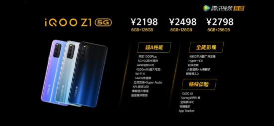 iQOO Z1发布:天玑1000Plus加持 5G性能先锋2198元起售