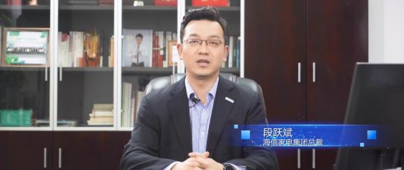 """海信冰箱2020百团大战,""""云""""相聚共商新机遇"""