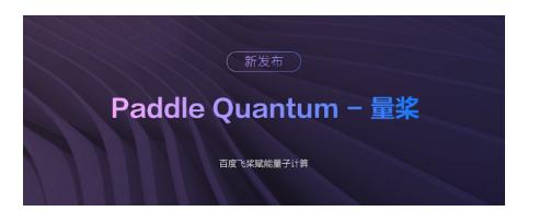 """百度首发量子机器学习开发工具""""量桨"""",引领行业前沿技术布局"""