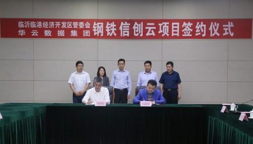 华云数据助力临港经济开发区构建信创工业云平台 打造钢铁名城