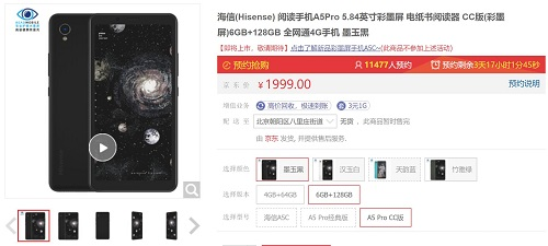 多彩护眼体验,海信阅读手机A5 Pro CC版京东开启预售