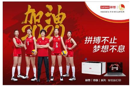 """超维度对话!联想图像与中国女排共掀""""国潮""""新势力"""
