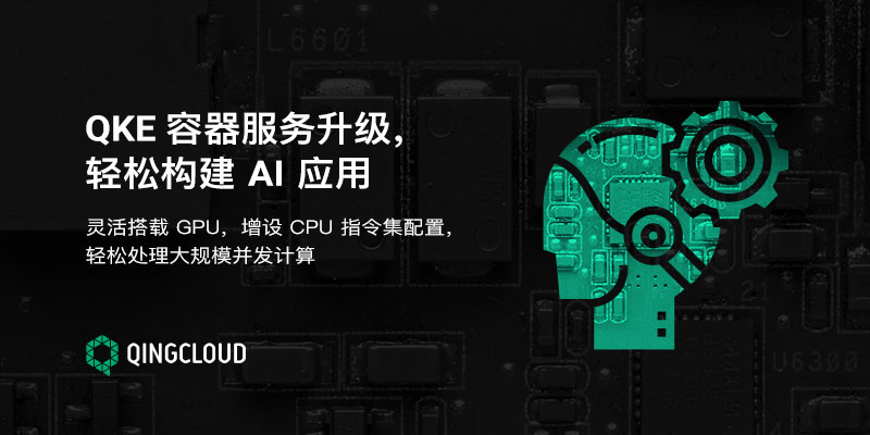 青云QingCloud QKE容器云服务增强GPU能力 轻松构建AI应用