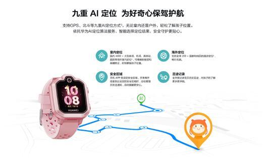 儿童节选华为儿童手表3pro超能版 送出的是惊喜 买来的是安全
