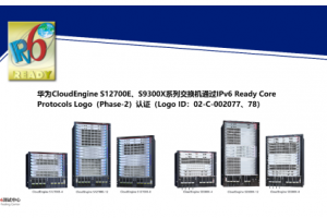 华为CloudEngine S12700E、S9300X系列交换机通过IPv6 Ready Logo认证