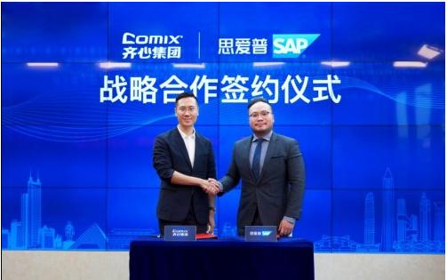 齐心集团与SAP、安永达成合作 将启用智能ERP推进数字化进程