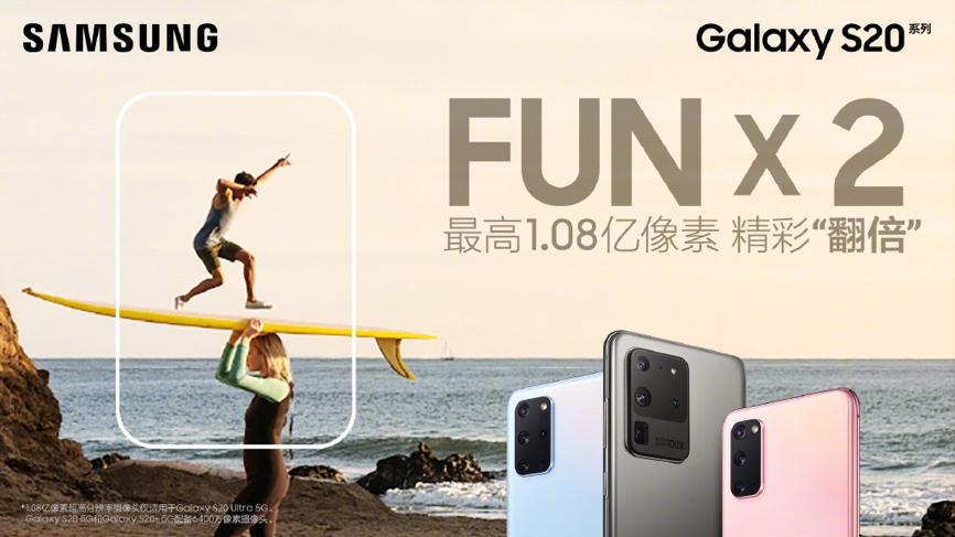 儿童节将至 用三星Galaxy S20 Ultra 5G让亲子时光乐趣翻倍