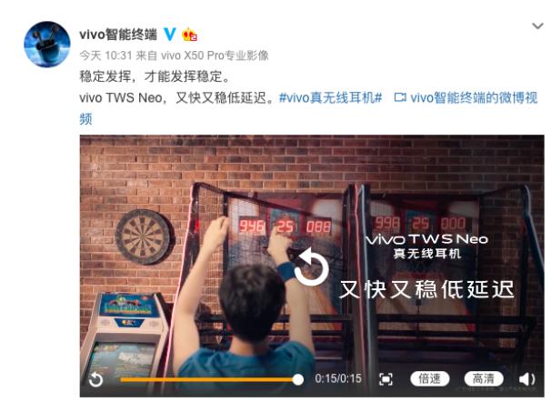 又快又稳低延迟 vivo TWS Neo 6月1日正式发布