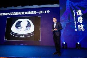 中国科技馆收录数字抗疫藏品 阿里达摩院首张AI识别新冠CT入选