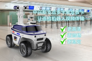 中兴新支点多链路聚合,提升巡检机器人视频传输效果