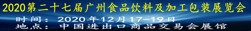 广州国际智慧酒店展览会