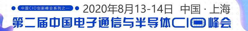 2020第二届中国电子通信与半导体CIO峰会