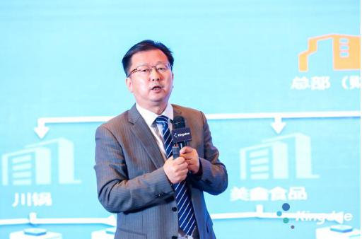 金蝶云·星空智能制造巡展重庆首发,助推工业互联网发展