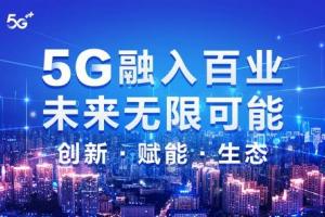 中国移动多方式多维度亮相第四届世界智能大会