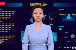 京东618启用新虚拟主播 可严肃可诙谐播报风格收放自如