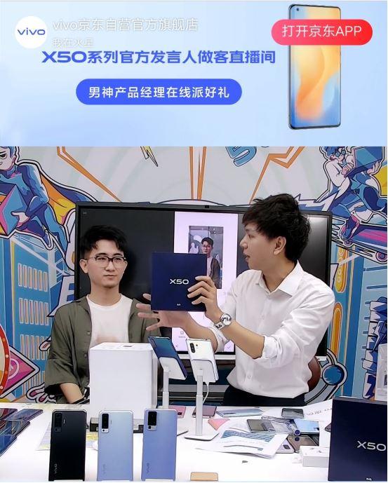 在行业主场京东618创新高 vivo要给用户最潮的5G体验