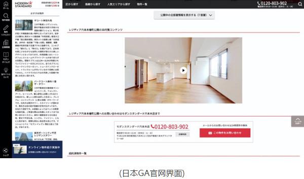 贝壳·如视VR技术海外输出,为日本消费者开启VR看房新时代