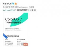 ColorOS 公布 7 月适配计划,6 款机型将迎来正式版升级
