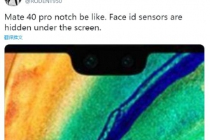 华为Mate 40 Pro曝光,或将采用UTD双曲面超薄显示屏
