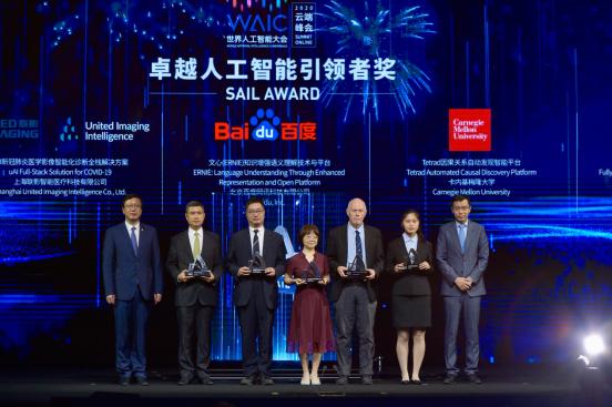 百度AI闪耀2020世界人工智能大会,文心(ERNIE)喜提SAIL大奖