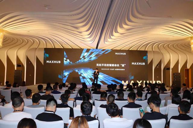 MAXHUB百城巡展引爆热潮 智能办公激发高效力量