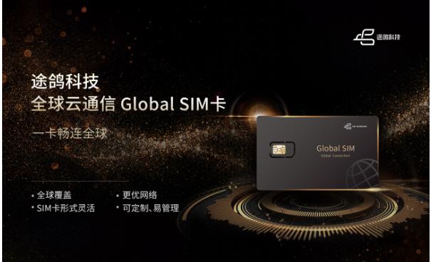"""途鸽科技全球云通信GlobalSIM卡发布,助力中国企业""""出海""""乘风破浪"""