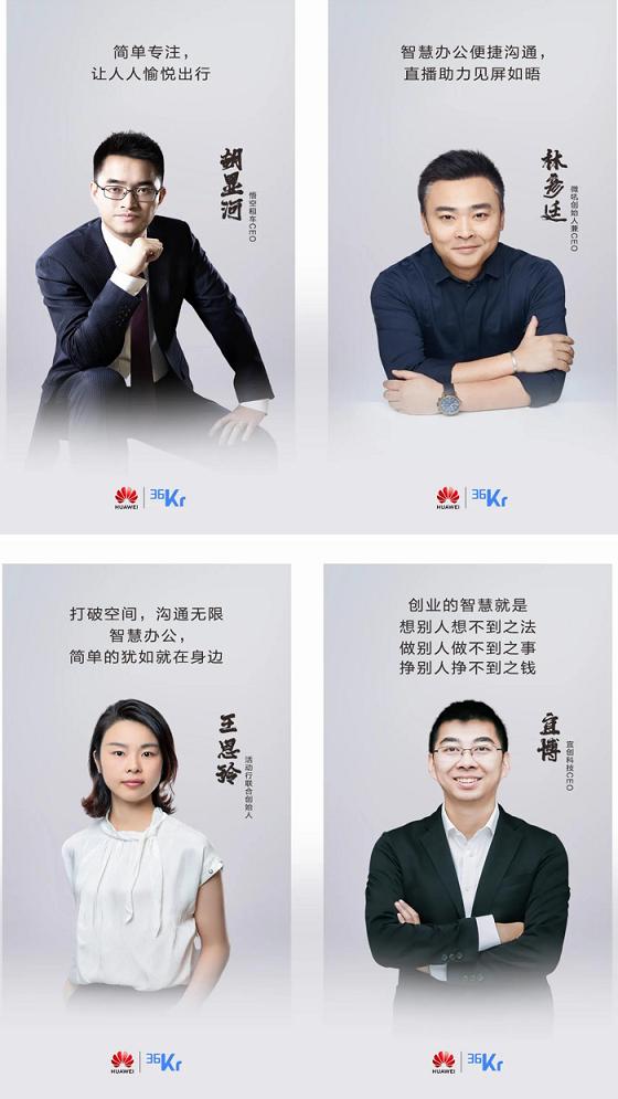 华为企业智慧屏精准聚焦高精尖人群,成现代企业高端办公首选