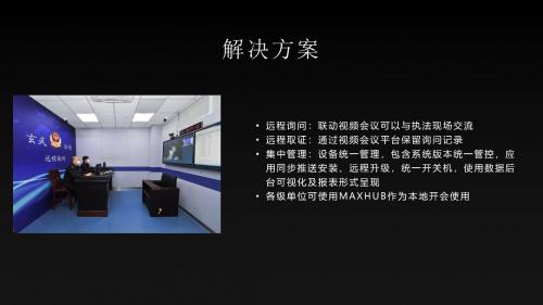 MAXHUB百城巡展:稳步激活智能办公市场 线下体验中心落地苏州