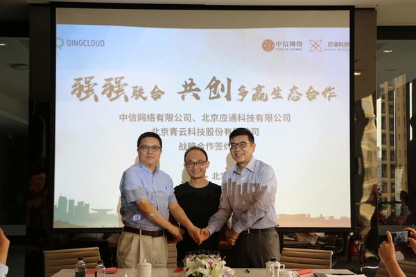 青云QingCloud与中信网络、应通科技达成战略合作云网边端一体化赋能新基建