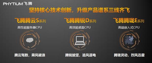 飞腾发布多路服务器CPU腾云S2500 以五大核心能力赋能新基建