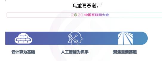 百度CTO王海峰中国互联网大会演讲:智能云加速产业智能化
