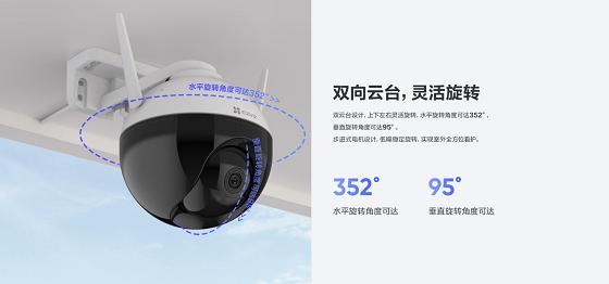 萤石发布室外云台智能摄像机C8C:352°旋转 全彩夜视