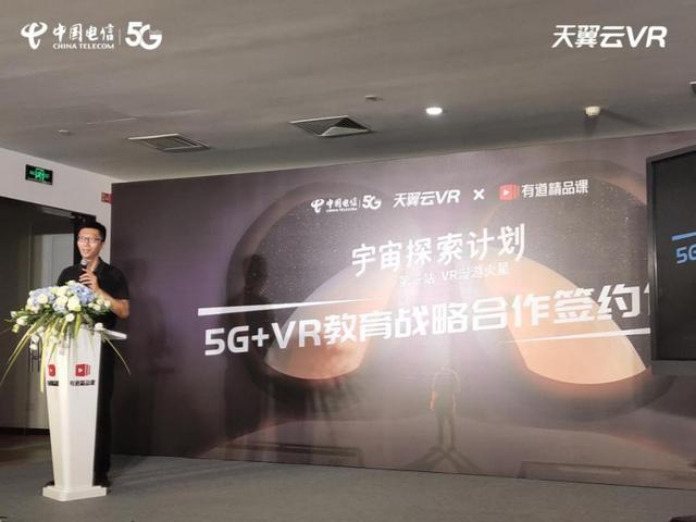 5G+VR教育 天翼云VR开启火星探索计划