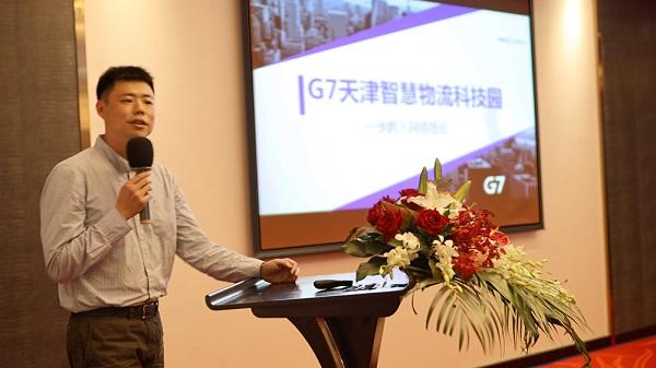 专家齐聚G7智慧物流园创新发展研讨会 热议布局网络货运新路径